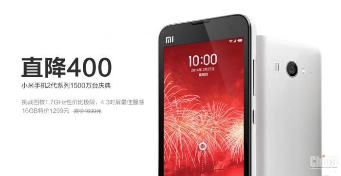 Цена на Xiaomi Mi2S упала до $212