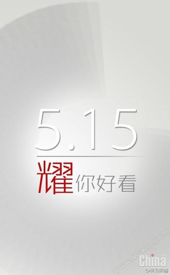 15 мая Huawei что-то представит (фото)