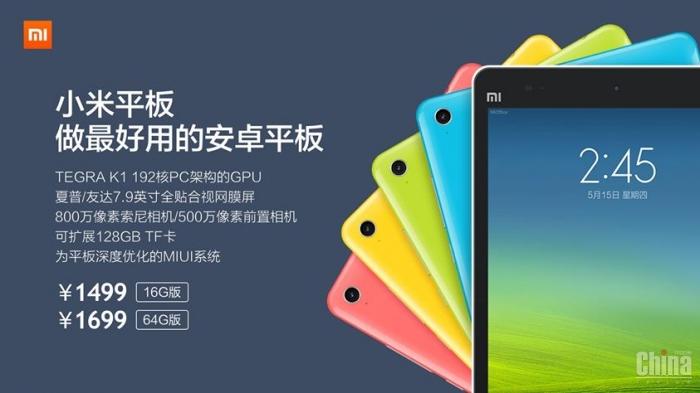 Xiaomi представила свой первый планшет!