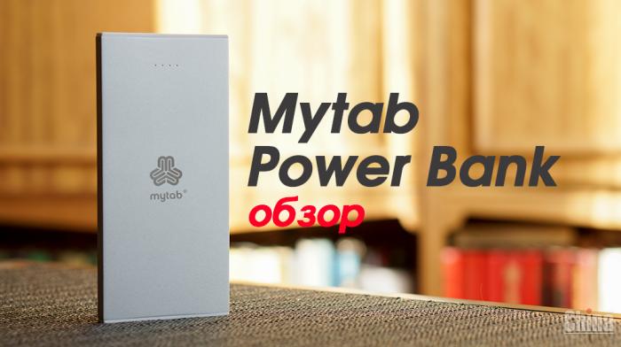 "Обзор MyTab Power Bank ""Гейзер"" — 16000 мАч в кармане"