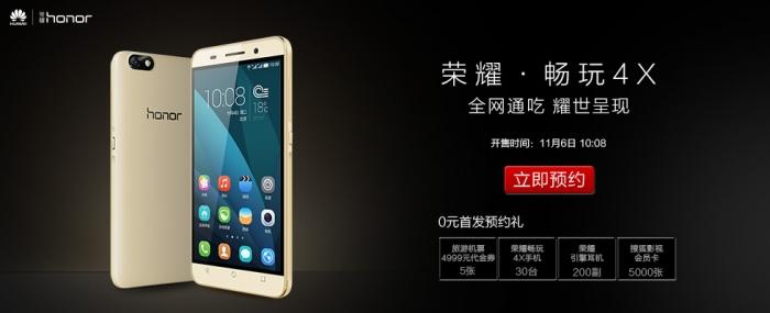 Представлен Huawei Honor 4X