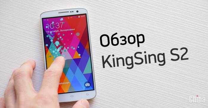 Обзор KingSing S2 — занятный бюджетник