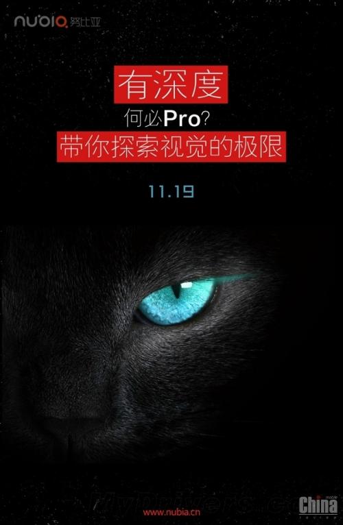 Nubia что-то готовит на один день с премьерой Meizu MX4 Pro