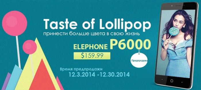 Купоны на новый 64-битный ELEPHONE P6000 и CUBOT S200