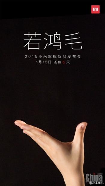 15 января Xiaomi представит Redmi Note 2, а не Xiaomi Mi5/4S