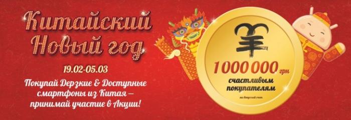 """Акция """"Китайский Новый Год в Цитрусе"""""""