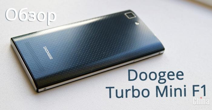 Обзор Doogee Turbo Mini F1 - стильный, быстрый, компактный и недорогой