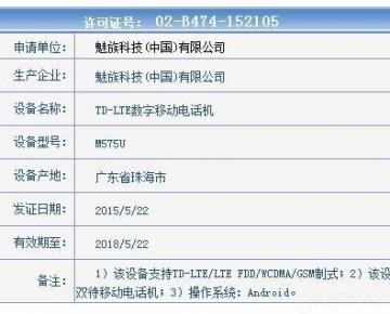 Это может быть Meizu MX5!