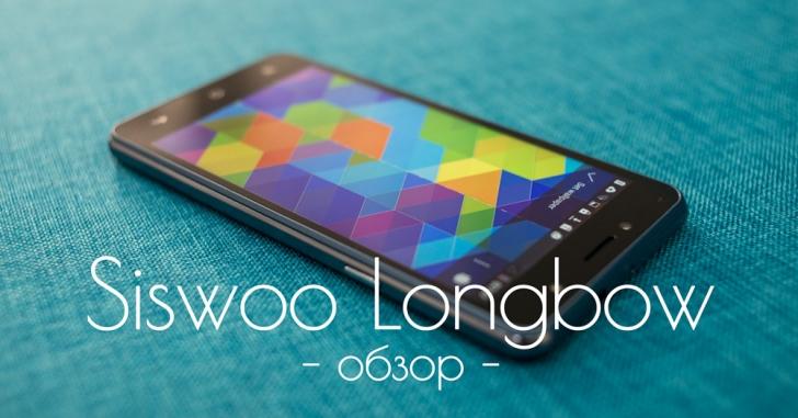 Обзор Siswoo C50 Longbow. Бюджетник с харизмой