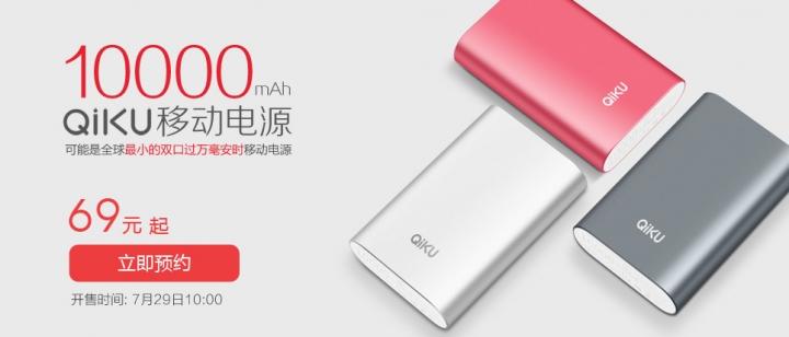 Павербанк QIKU - годный конкурент Xiaomi