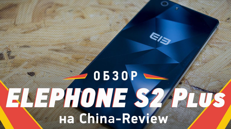Видео обзор Elephone S2 Plus