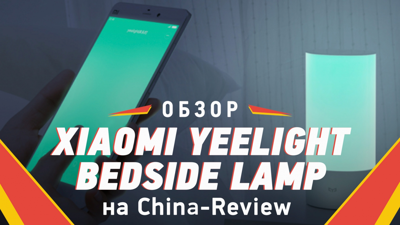 Видео обзор умной лампы Xiaomi Yeelight Bedside Lamp
