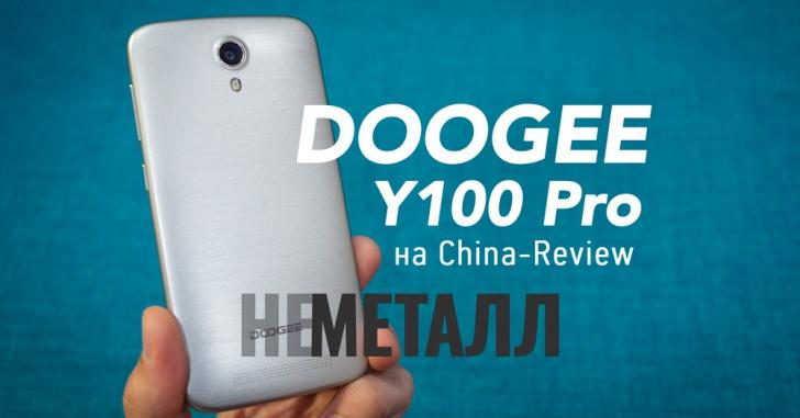 Обзор Doogee Valencia 2 Y100 Pro. НеМеталл, и все равно хорош