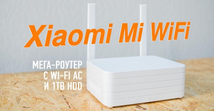 Обзор и тестирование роутера Xiaomi Mi WiFi 2015 года