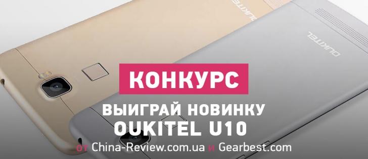 КОНКУРС — выиграй новинку OUKITEL U10!