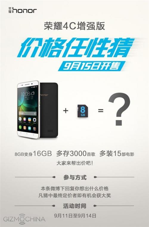 Huawei Honor 4C удвоил объем встроенной памяти