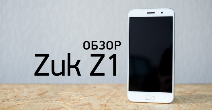 Обзор Lenovo Zuk Z1. Лучший смарт за $300