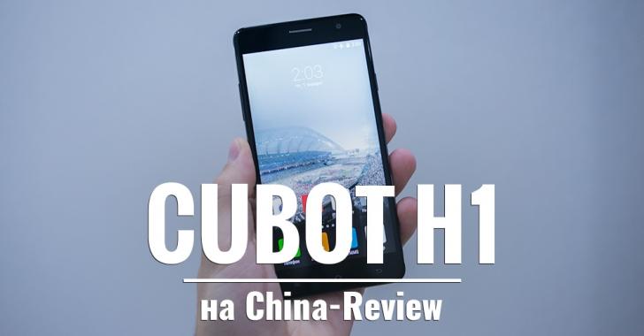 Обзор CUBOT H1. Мужской формат и три дня автономности