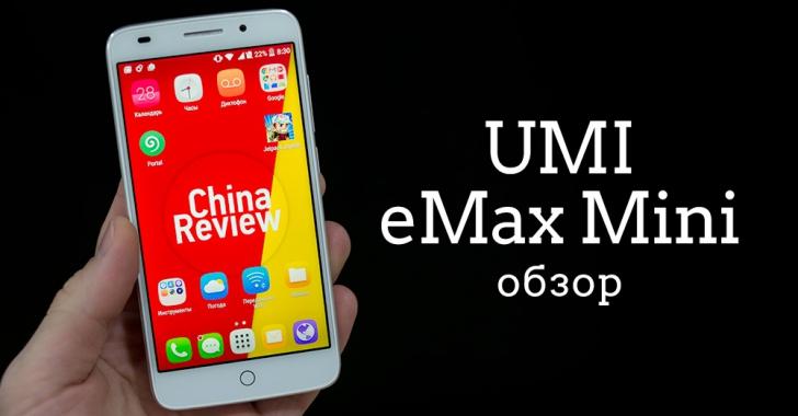 Обзор UMI eMAX mini — добротный баланс за небольшие деньги