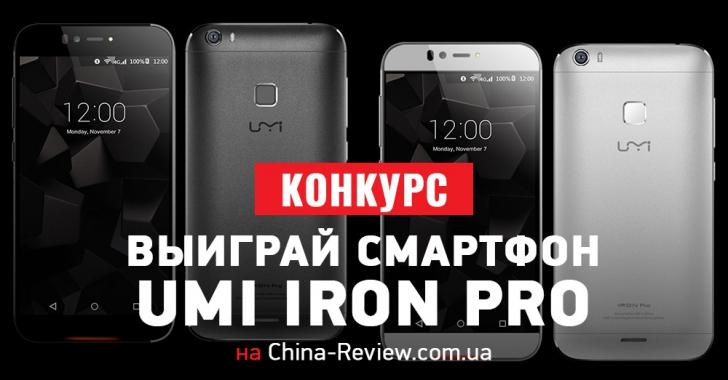 КОНКУРС – Проголосуй и выиграй UMI Iron Pro