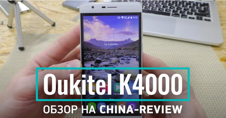 Видео обзор непробиваемого долгожителя Oukitel K4000