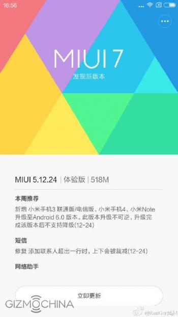 Xiaomi Mi3, Mi4 и Mi Note скоро получат MIUI 7 на Android 6.0
