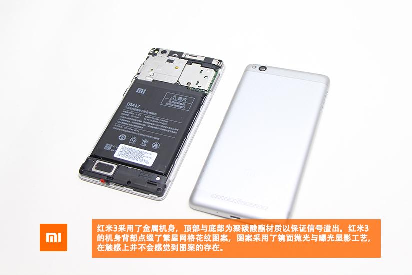 как разобрать телефон xiaomi redmi 3s