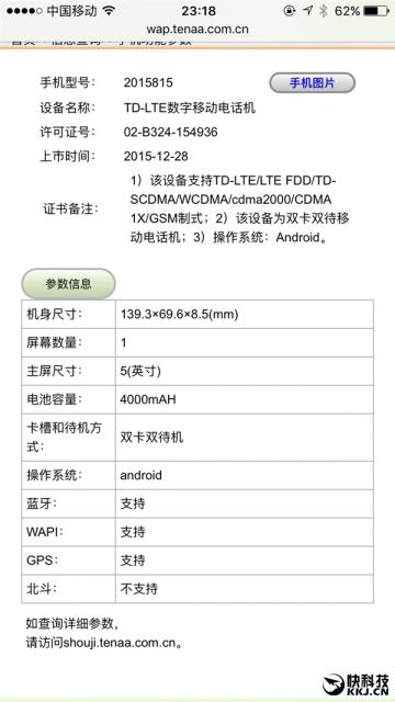Новые изображения и подробности о Xiaomi Redmi 3