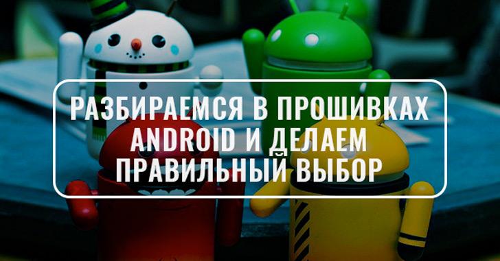 Создание прошивки андроид программы