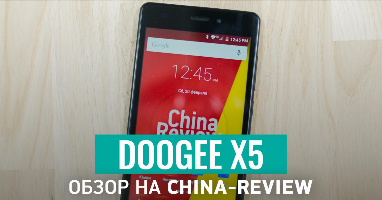 Обзор Doogee X5 - достойный смарт за $60