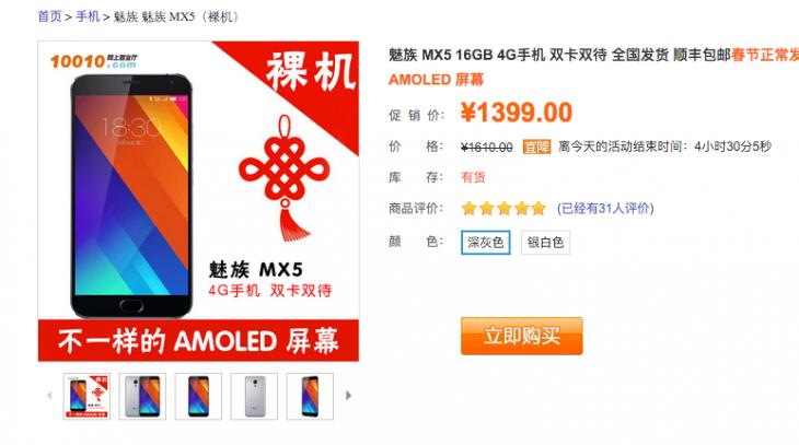 Meizu MX5 в Китае уже можно купить за $213