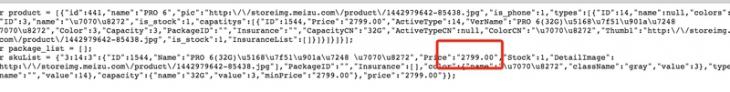 Утечка цены Meizu Pro 6