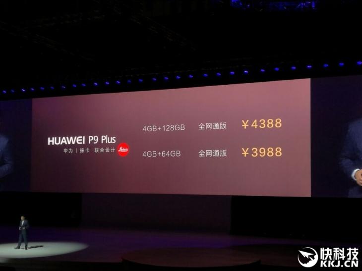 Huawei P9 и P9 Plus официально представлены в Китае (цены)