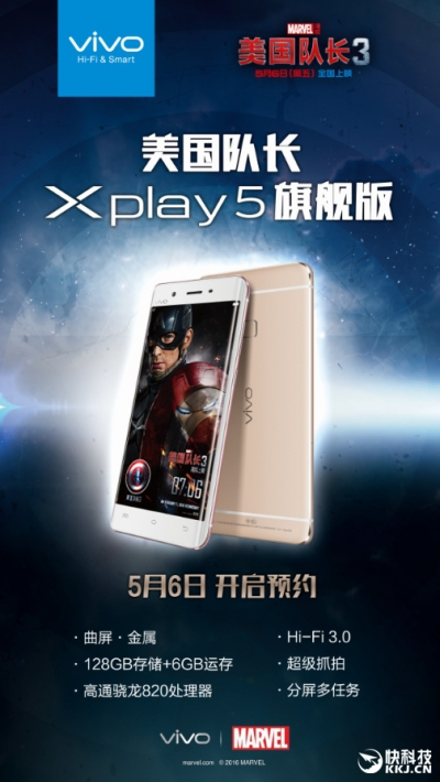Vivo Xplay 5 c 6 ГБ RAM поступит в продажу 6 мая