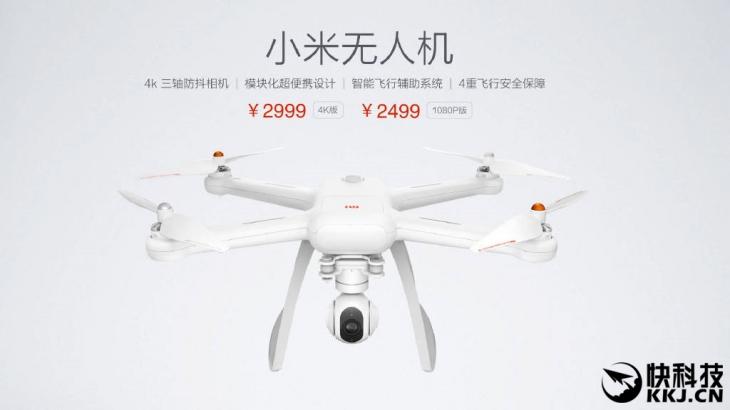 Представлен беспилотник Xiaomi Mi Drone