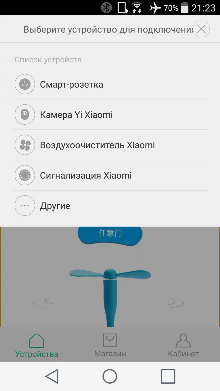 Обзор умного Wi Fi пульта Xiaomi для управления бытовой