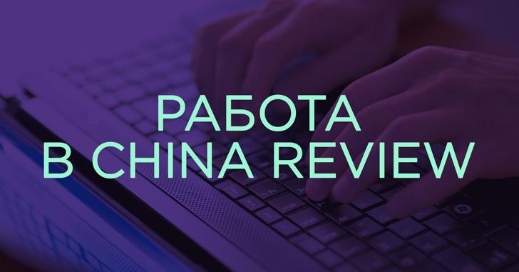 Работа в China Review - журналист-новостник