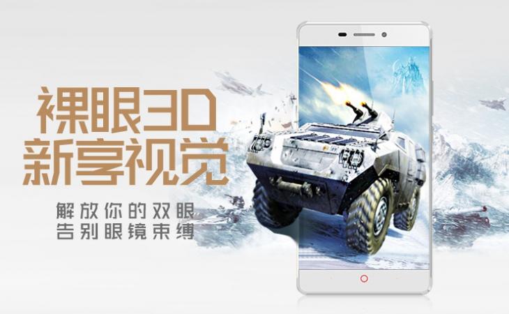 3D V5  – китайский смартфон с 3D экраном и трехмерным звуком