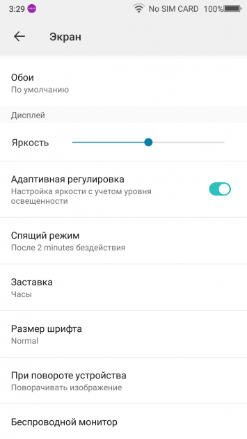 Обзор PEPSI P1S — смартфон под брендом ПЕПСИ