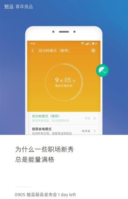 Новый тизер Meizu M3 Max намекает на хороший аккумулятор