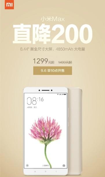 Xiaomi снижает цену фаблета Mi Max