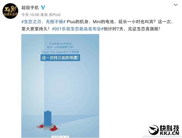 LeEco высмеивает автономность нового iPhone