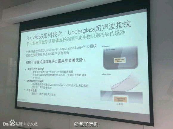 Некоторые подробности о сканере в Xiaomi Mi 5S