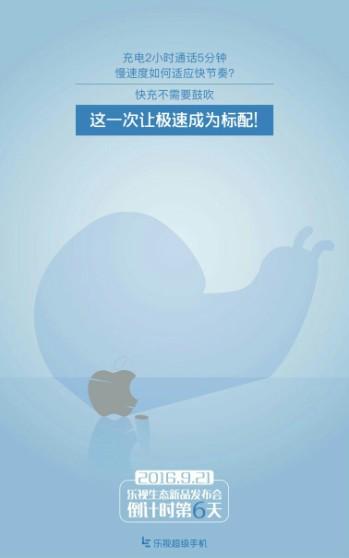 LeEco насмехается над медленным заряжанием нового iPhone
