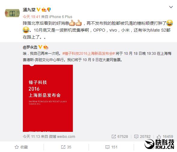 Xiaomi Mi Note 2 выйдет в конце октября