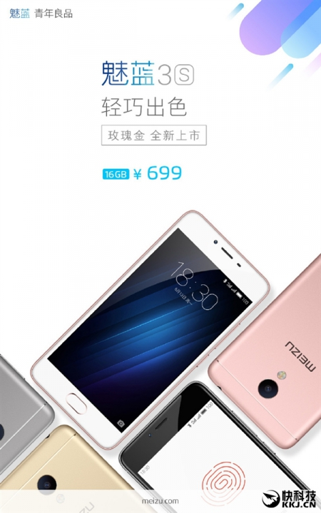¬ продаже по¤вилс¤ Meizu M3S в расцветке розовое золото