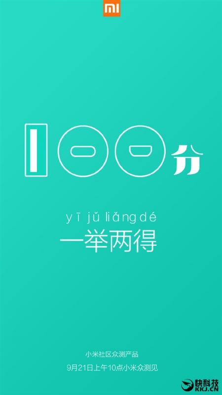 Xiaomi представит новый павербанк с Type-C и Micro USB