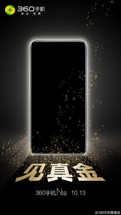 13 октября представят лайт-версию 360 N4A