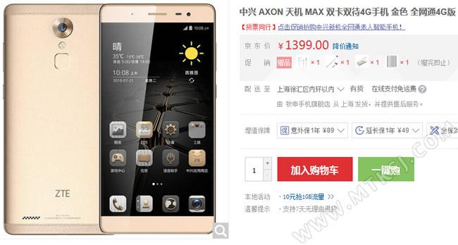 6-дюймовый ZTE Axon Max упал в цене