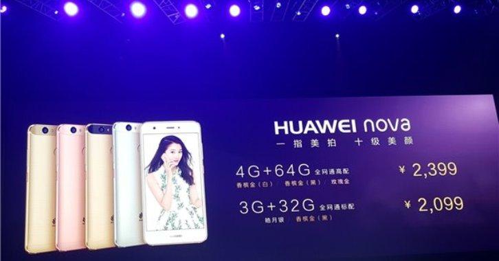 Huawei Nova официально запущен в Китае